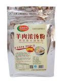 羊肉浓汤粉(新配方)